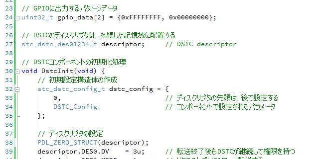 DSTCの初期設定